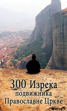 300 изрека подвижника poster