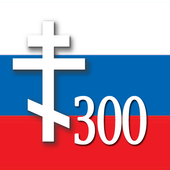 300 изречений подвижников icon