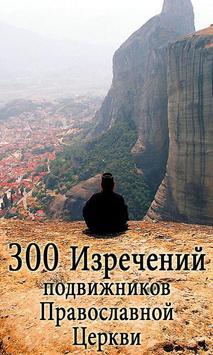300 изречений подвижников poster