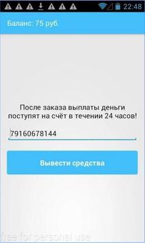 Earn easy screenshot 1
