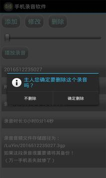 手机录音软件 apk screenshot