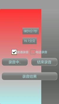 手机录音软件 poster