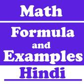 Math Formula in Hindi with Example icon