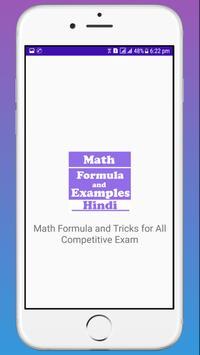 Math Formula in Hindi with Example screenshot 1