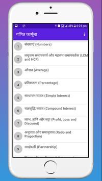 Math Formula in Hindi with Example screenshot 3