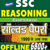 Kiran SSC Reasoning in Hindi icon