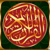 El Coran icon