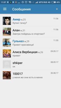 Love_Radar screenshot 4