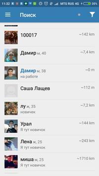 Love_Radar screenshot 6