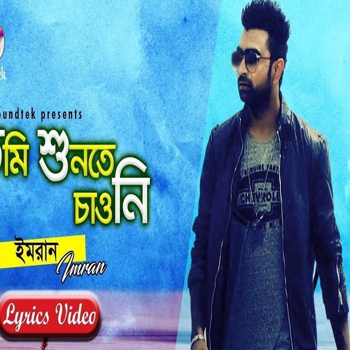 Imran Mahmudul for Android - APK Download