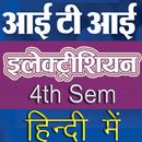 ITI Electrician 4th Sem Theory Handbook in Hindi APK