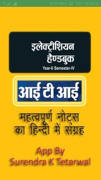 iti electrician 4th sem theory handbook in hindi apk download free