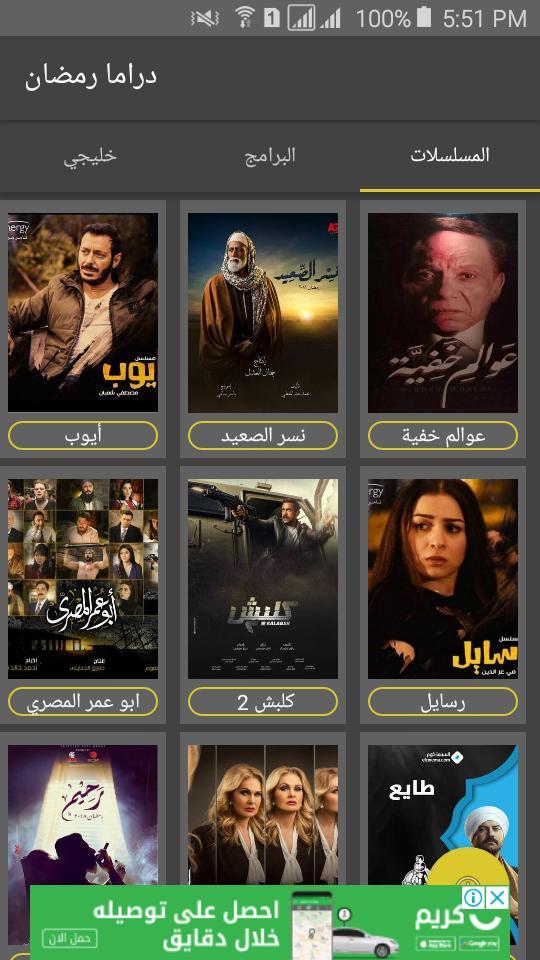 دراما رمضان For Android Apk Download