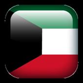 المطبخ الكويتي icon