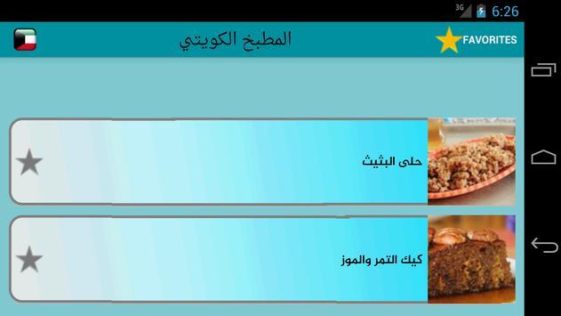 المطبخ الكويتي screenshot 4