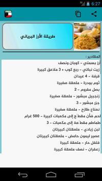 المطبخ الكويتي poster