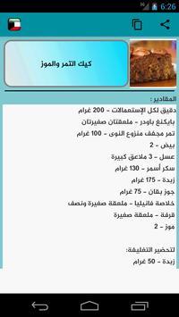 المطبخ الكويتي screenshot 1