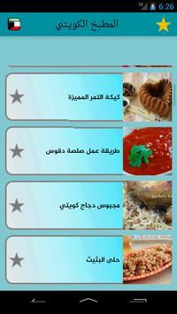 المطبخ الكويتي screenshot 2