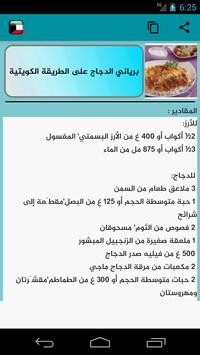 المطبخ الكويتي screenshot 3