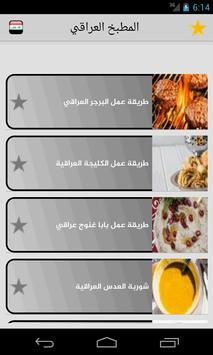 المطبخ العراقي poster