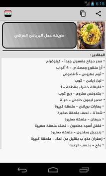 المطبخ العراقي apk screenshot