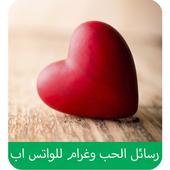رسائل الحب وغرام للواتس اب icon