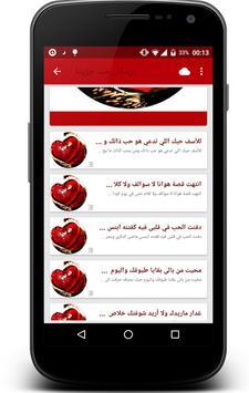 رسائل الحب وغرام للواتس اب screenshot 1