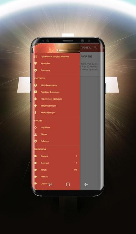 David psalms list in greek with song for android apk download.
