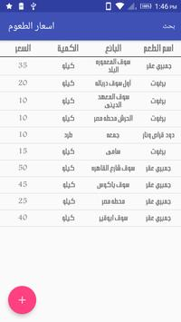 صيادين اسكندرية apk screenshot