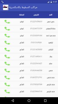 مراكب التسقيط بالاسكندرية apk screenshot