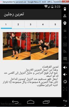 Body fitness &مدرب بدون مدرب apk screenshot