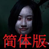 鬼笔友上集简体版 icon