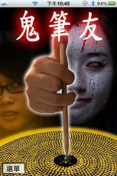 鬼笔友上集简体版 poster