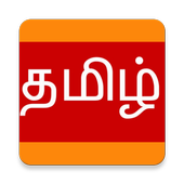 Tamil News Headlines Top 100 icon