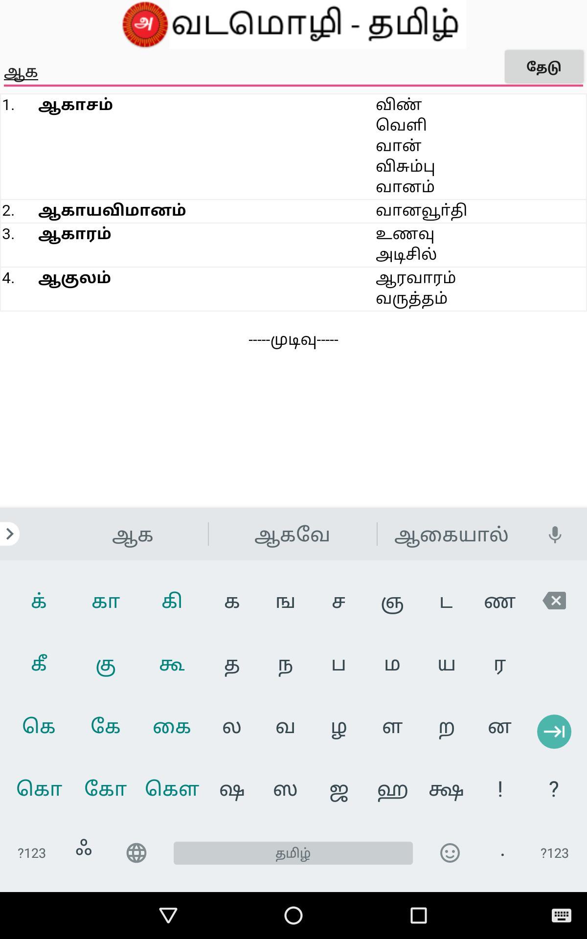 Sanskrit   Tamil First Language of Human   Sanskrit Words In Tamil