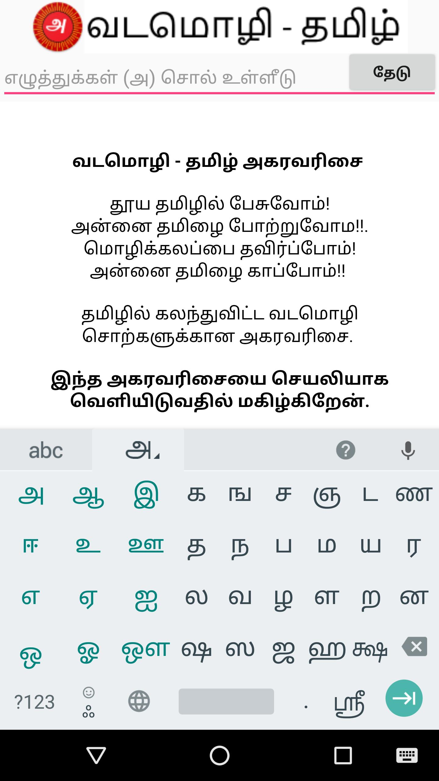 Which language in the Indian subcontinent is older, Tamil ...   Sanskrit Words In Tamil