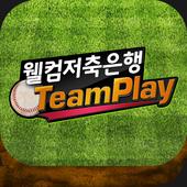 웰컴베이스볼 (Unreleased) icon