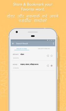 English Hindi Dictionary screenshot 6