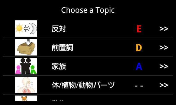 EQ Vocabulary lite 英単語力UP screenshot 4