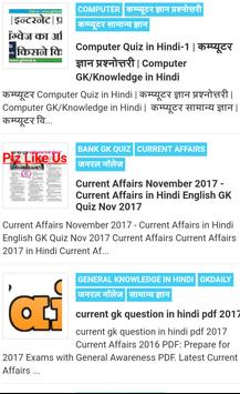 Gk Gyan in Hindi 1 0 (Android) - Download APK