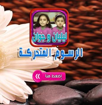 اناشيد ليليان وجوان السيلاوي poster