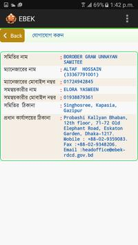 Ektee Bari Ektee Khamar apk screenshot
