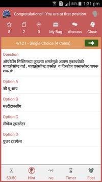MSCIT Computer (English and Marathi) screenshot 5