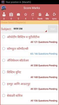 MSCIT Computer (English and Marathi) screenshot 6