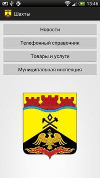 Город Шахты poster