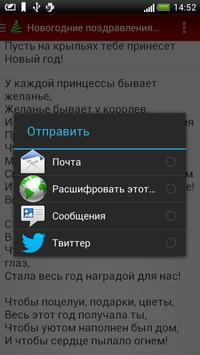 СМС Поздравления с Новым Годом screenshot 5