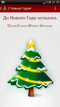 СМС Поздравления с Новым Годом poster