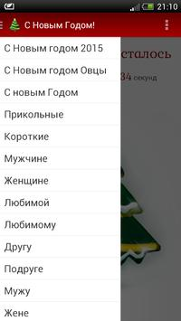 СМС Поздравления с Новым Годом apk screenshot