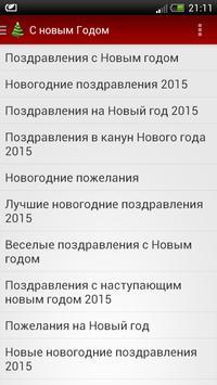 СМС Поздравления с Новым Годом screenshot 2