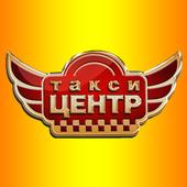 КЛИЕНТ ТАКСИ ЦЕНТР icon